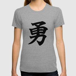 勇 - Courage in Japanese Kanji T-shirt
