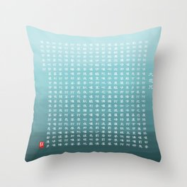The Great Compassion Mantra (大悲咒) Throw Pillow