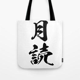 Naruto: Tsukuyomi (black) Tote Bag