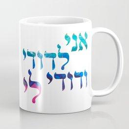 I Am My Beloved's And My Beloved Is Mine Coffee Mug