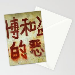 Chinese writing on the wall Stationery Cards