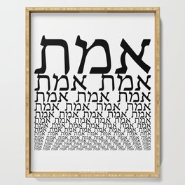Emmet - Hebrew Word for Truth - Judaica Typography Design Serving Tray