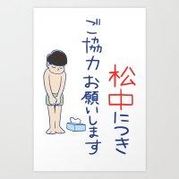 Caution: Fapping in Progress (Fappymatsu) Art Print