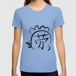 Chinese New Year of Rooster surname Loo T-shirt
