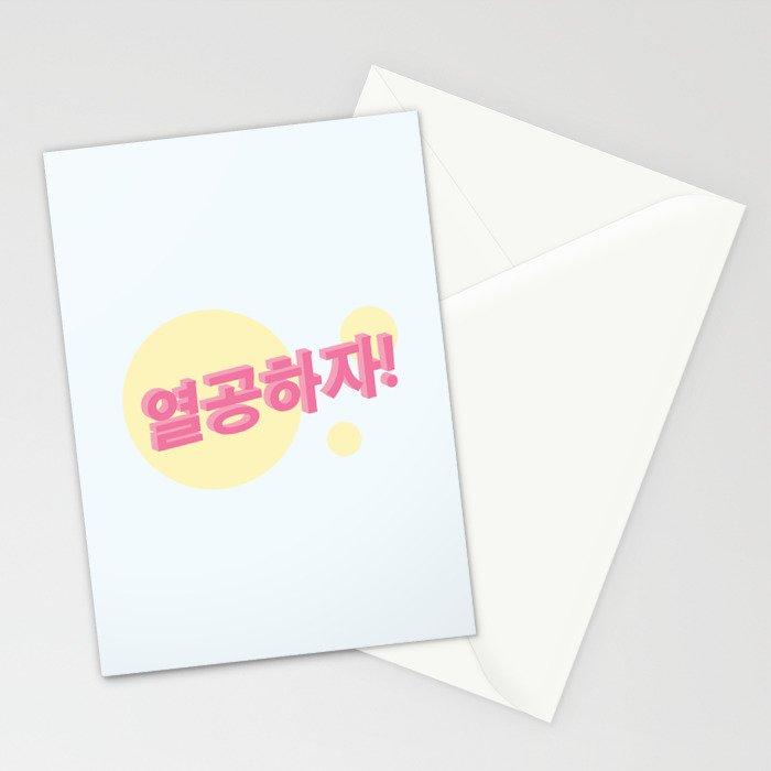 Study hard 1 Stationery Cards
