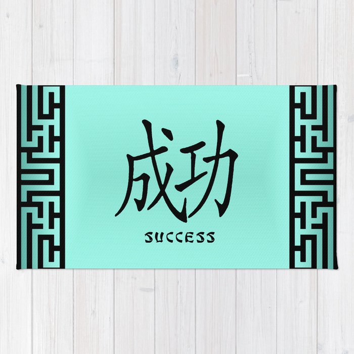 Symbol Success In Green Chinese Calligraphy Rug By Patriciannek
