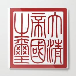 Imperial Seal of Qing Dynasty Metal Print