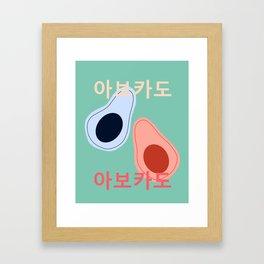 KOREAN AVOCADO Framed Art Print