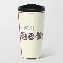 Black Goat's Egg from Tokyo Ghoul Travel Mug
