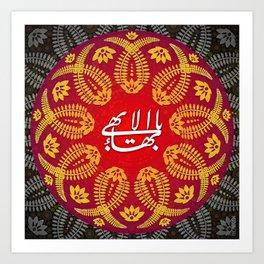 Lotus Star Greatest Name Art Print