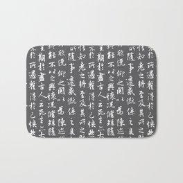 Ancient Chinese Manuscript // Charcoal Bath Mat