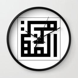 Asmaul Husna - Al-Muhaimin Wall Clock