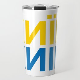 KYIV Travel Mug