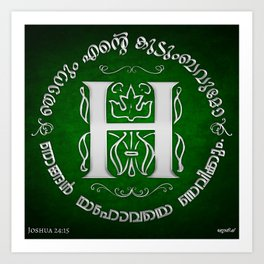 Joshua 24:15 - (Silver on Green) Monogram H Art Print