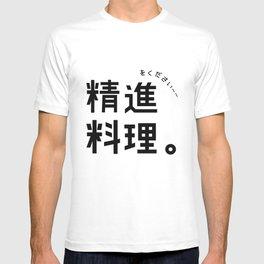 """""""I'm a vegetarian/vegan in Japanese Kanji """" T-shirt"""