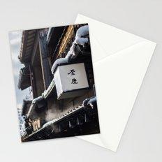 Kyoto Winter 2015 IV (Higashiyama)  Stationery Cards