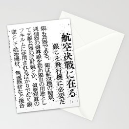 Silver great mobilization Stationery Cards
