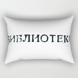 Biblioteca библиотека Library Rectangular Pillow