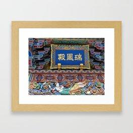 Japanese Shrine Framed Art Print