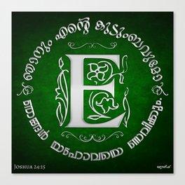 Joshua 24:15 - (Silver on Green) Monogram E Canvas Print