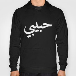 Habibi graphic Arabic Letters Love Arab Halal Women Hoody