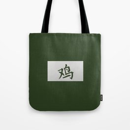 Chinese zodiac sign Rooster green Tote Bag
