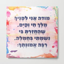 Jewish Prayer Modeh Ani Hebrew Watercolor Art for Children Metal Print