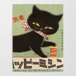 Vintage Japanese Black Cat Poster