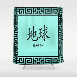 """Symbol """"Earth"""" in Green Chinese Calligraphy Shower Curtain"""