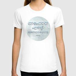 Psalm 23:1 (3D-Blue&White) T-shirt