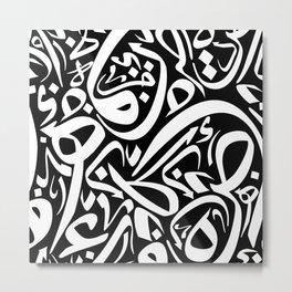 Arabic Calligraphy Pattern Metal Print