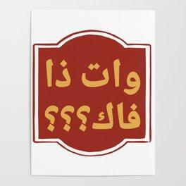 WTF! Arabic Poster