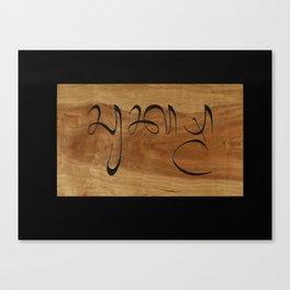 Balinese Thank You Canvas Print