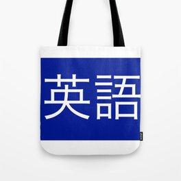 Leggo My Eigo Tote Bag