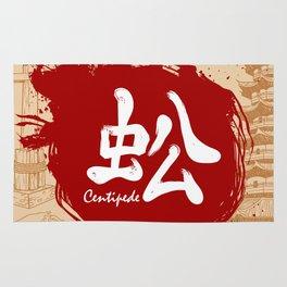 Japanese kanji - Centipede Rug