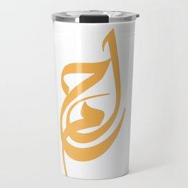 ornament and Arabic name Travel Mug