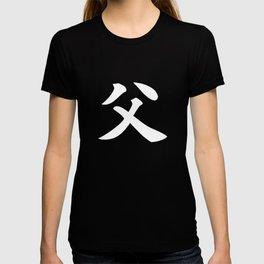 父 - Dad in Japanese (white) T-shirt