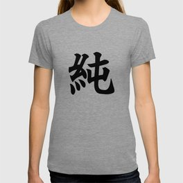 純 - Japanese Kanji for Pure, Innocent T-shirt