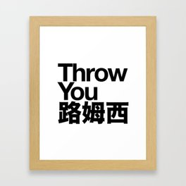 Throw You 路姆西 Framed Art Print