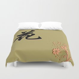Chinese characters of FLOWER Duvet Cover