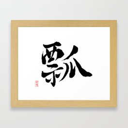 Gourd Ladle——瓢 Framed Art Print