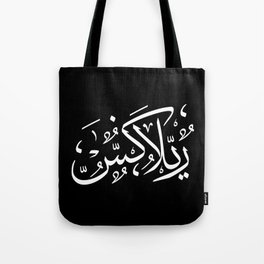 Relax | Arabic Black Tote Bag
