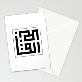 Asmaul Husna - Al-Qaabidh Stationery Cards