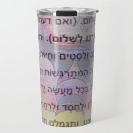 Tefilat Haderech Travel Mug