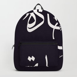 Happiness is a decision Backpack
