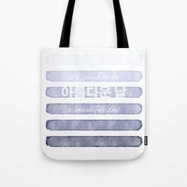 Beautiful Day (아름다운 날) Tote Bag