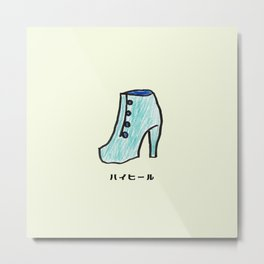 high heel -ハイヒール- Metal Print