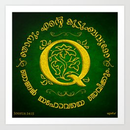 Joshua 24:15 - (Gold on Green) Monogram Q Art Print