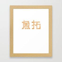 Fish Catching Japanese Typography Illustrations Fishing Fishers Fisherman Gift Framed Art Print