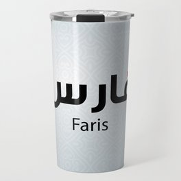 Faris Name in Arabic Travel Mug